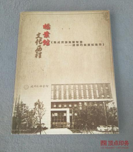印刷用纸计算_南京画册印刷价格的计算-南京画册印刷报价